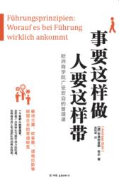Cover-Buhr_Führungsprinzipien_Beijing-Mediatime-Books-168x250.png
